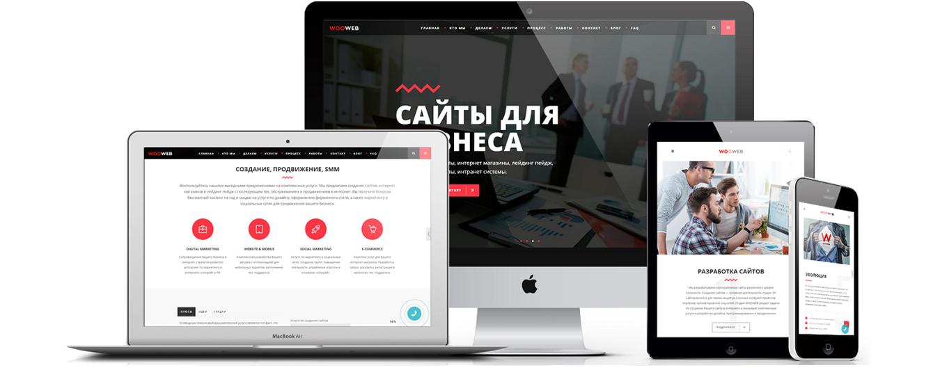 Адаптивный сайт под все устройства